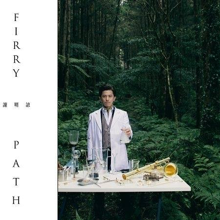 Min-Yen Terry Hsieh (謝明諺) <BR>&#8220;Firry Path&#8221; (杉林小徑)