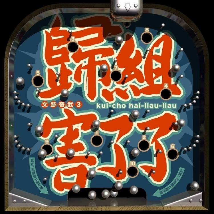 "Wen-Ji-Chi-Wu (文跡奇武) <BR>""Kui-Cho Hai-Liau-Liau"" (歸組害了了)"