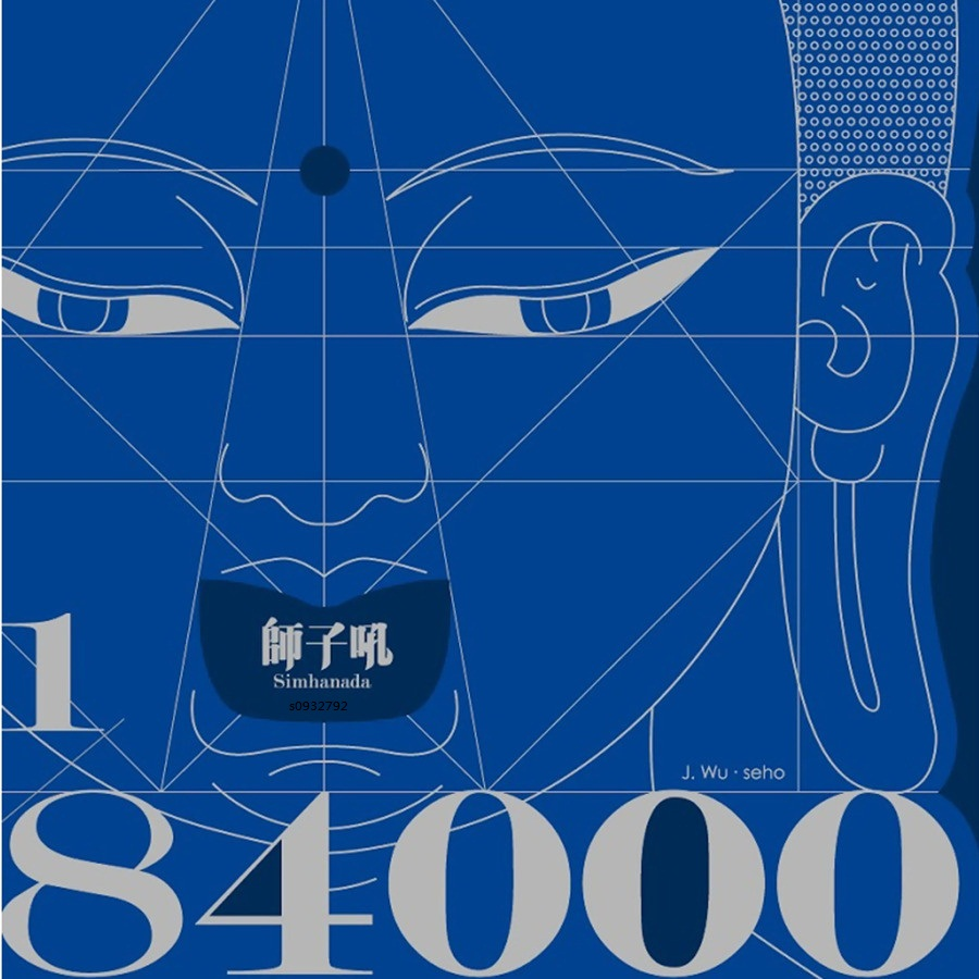 """Simhanada (師子吼) <BR>""""1/84000"""""""