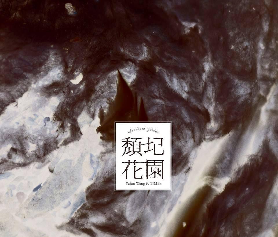 "Yujun Wang & TIMEr (王榆鈞與時間樂隊) <BR>""Abandoned Garden"" (頹圮花園)"