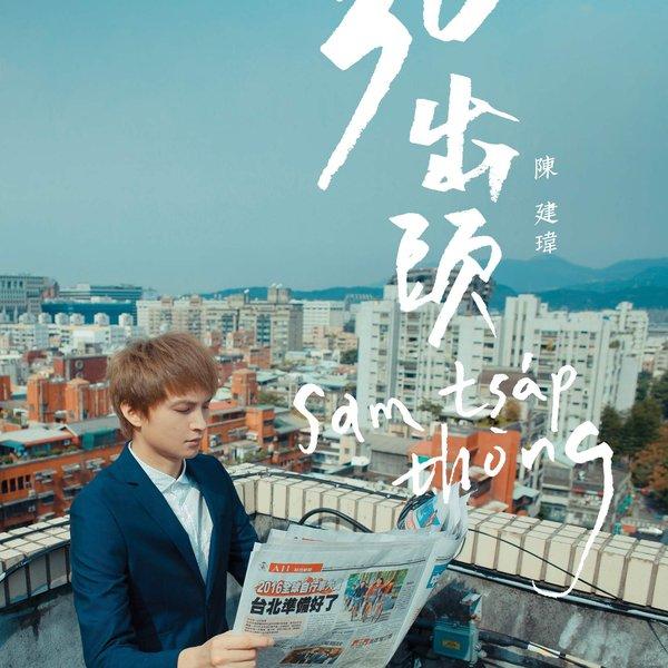 """Jacky Chen (陳建瑋) <BR>""""Sam tsáp thong"""" (三十出頭)"""