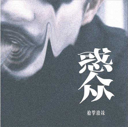 "Guntzepaula (槍擊潑辣) <BR>""Huozhong"" (惑众)"