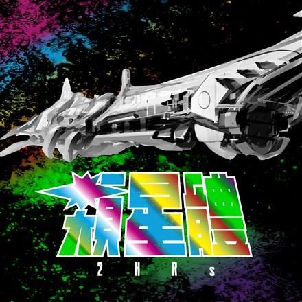 """2HRs <BR>""""Quasar"""" (類星體)"""