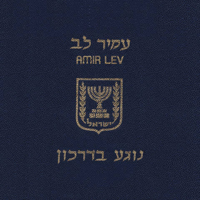 Amir Lev <br>&#8220;Touching the Passport