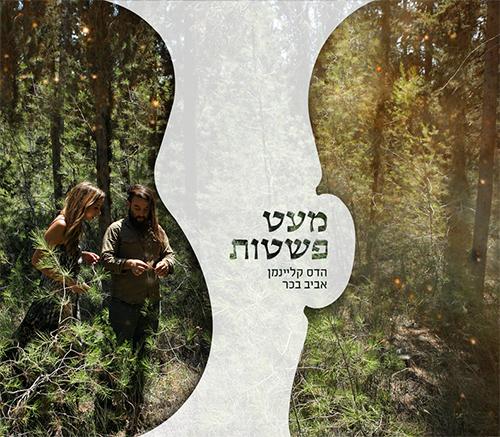 "Hadas Kleinman & Aviv Bahar <br>""Little Simplicity"""