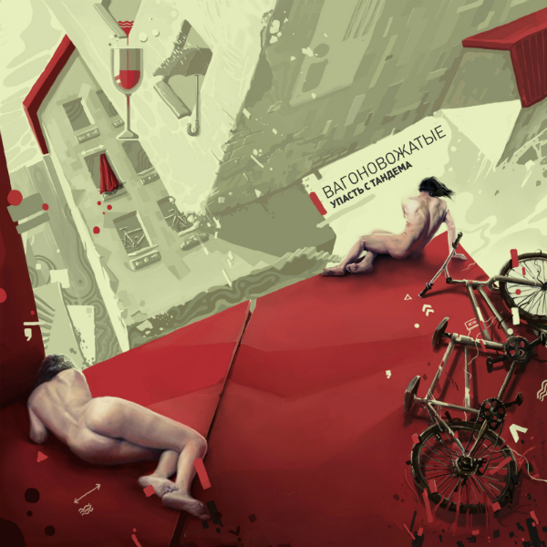 Vagonovozhatie (Вагоновожатые) <BR>&#8220;Upast' s tandema&#8221; (Упасть с тандема) EP