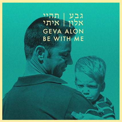 "Geva Alon <BR>""Be With Me"""