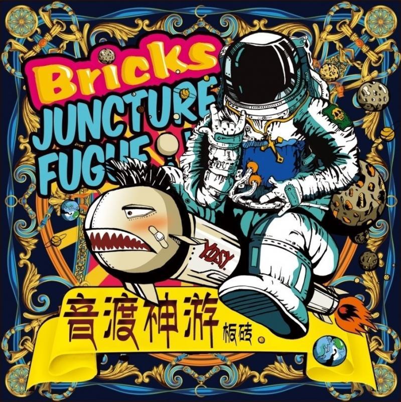 The Bricks (板磚樂隊) <BR>&#8220;Juncture Fugue&#8221; (音渡神游)