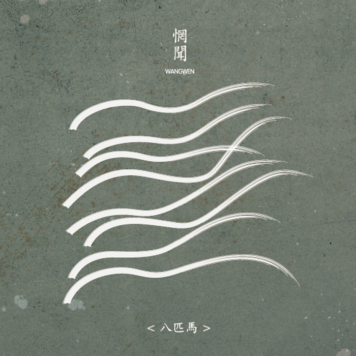 Wang Wen (惘闻) <BR>&#8220;Eight Horses&#8221; (八匹马)