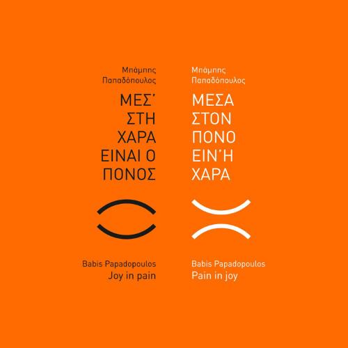 Babis Papadopoulos <BR>&#8220;Joy In Pain, Pain In Joy&#8221;