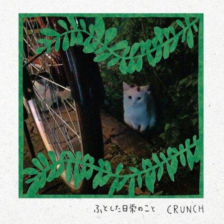 CRUNCH <BR> &#8220;Futoshita Nichijyo no Koto&#8221; <BR>(ふとした日常のこと)
