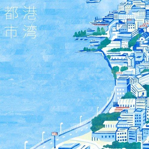 """Four O'clocks <BR> """"Kouwan Toshi"""" (港湾都市)"""