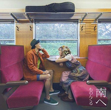 Mononkuru (ものんくる) <BR>&#8220;Minami-e&#8221; (南へ)