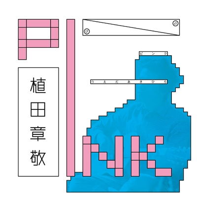 Akihiro Ueda (植田 章敬) <BR>&#8220;Pink&#8221;