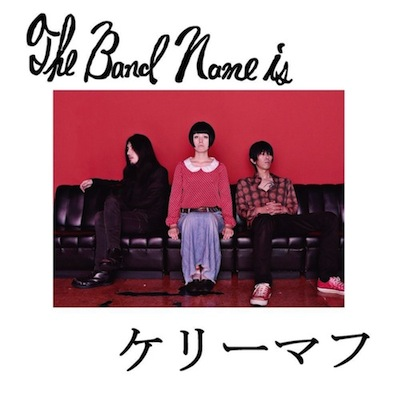 """Kelly Muff (ケリーマフ) <BR>""""The Band Name Is"""""""
