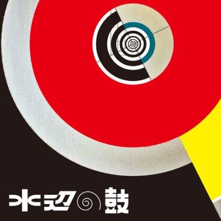 nhhmbase <BR>&#8220;Mizube no Tudumi&#8221; (水辺の鼓)