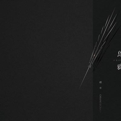 Orangegrass<BR>&#8220;Crow&#8221;