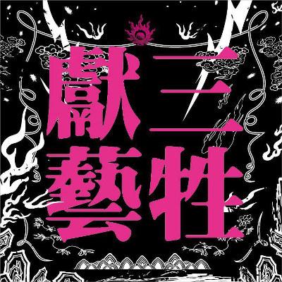 Sam-Sing Hiàn Gē <BR>&#8220;Sam-Sing Hiàn Gē&#8221;