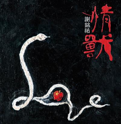 Ming-Yo Hsieh <BR>&#8220;Lovebeast/Febeast&#8221;