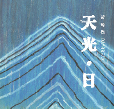 Wei-Jie Huang <BR>&#8220;Daybreak&#8221;