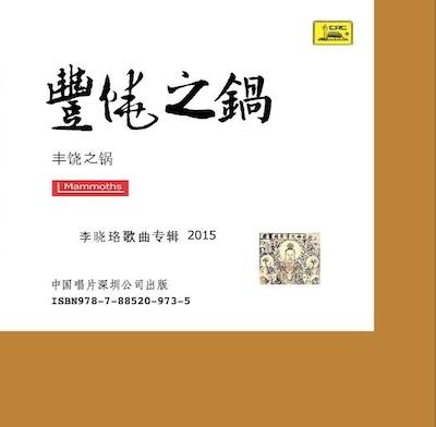 Li Xiaolu <BR>&#8220;The Land of Many Pots&#8221;