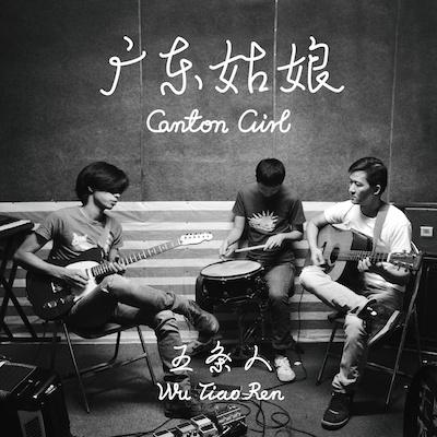 Wu Tiao Ren <BR>&#8220;Canton Girl&#8221;