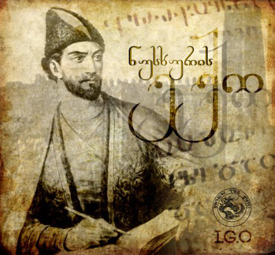 I.G.O. <BR>&#8220;Nuskhuris Eqo&#8221;