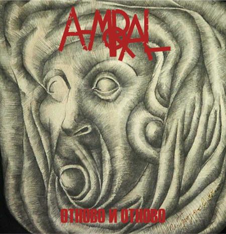 A-moral <BR>&#8220;Again and Again&#8221;