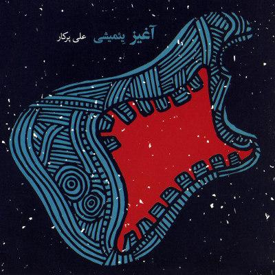 Ali Porkar <BR>&#8220;Ağız Yemişi&#8221;