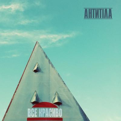 Антитіла (Antytila) <BR>&#8220;Все красиво&#8221;