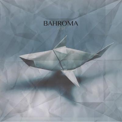 Bahroma <BR> &#8220;ИПИ&#8221;