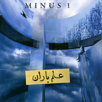 Minus1 <BR>&#8220;Science of Rain&#8221;