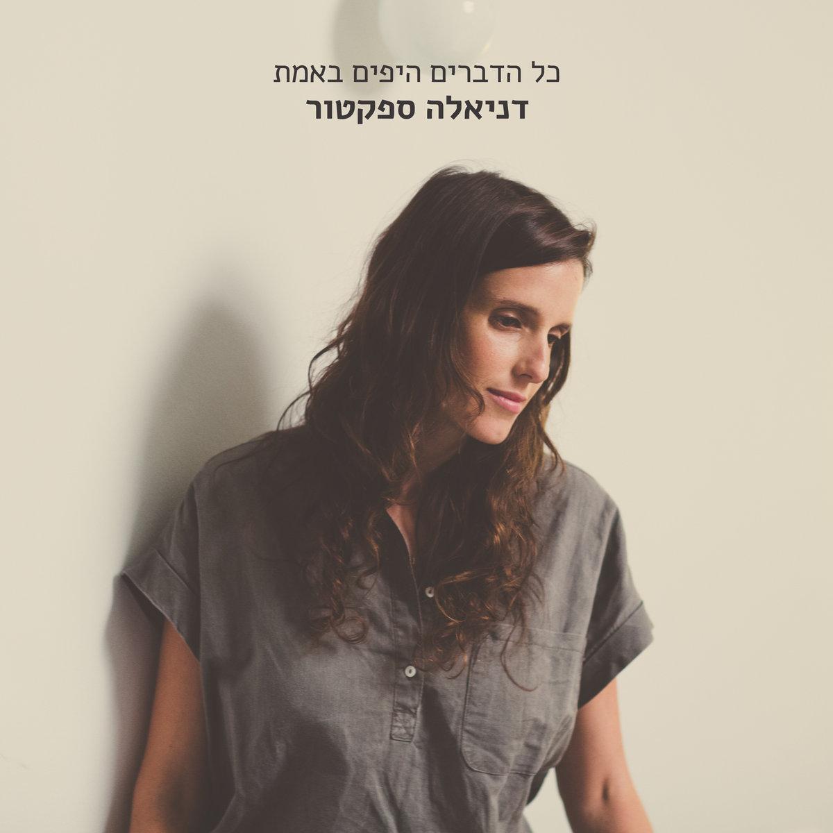 Daniela Spector <BR>&#8220;Kol HaDvarim HaYafim BeEmet&#8221;