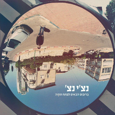 "Nechi Nech <BR>""Welcome to Petah-Tikva"""