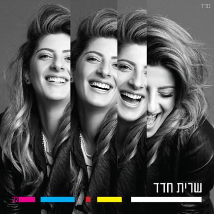 Sarit Hadad <BR>&#8220;Sarit Hadad&#8221;
