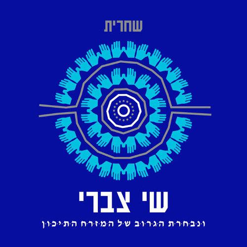 Shay Tzabari <BR>&#8220;Shacarit&#8221;