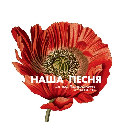 """Zmitser Vajtsiushkevich & WZ-Orkiestra """"Nasha pesnia"""""""