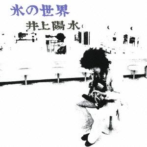 Yosui Inoue <BR>&#8220;Kori no Sekai&#8221; <BR>(1973)