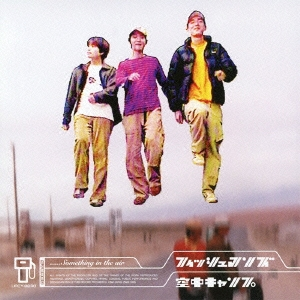 Fishmans <BR>&#8220;Kuuchuu Camp&#8221; <BR>(1996)