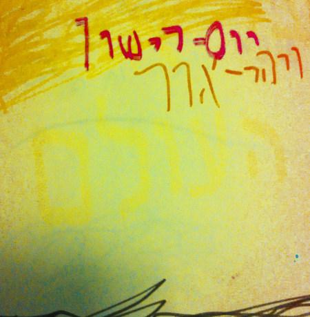 Adam Cohen <BR>&#8220;Keshet&#8221;