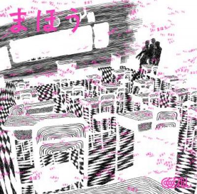 Asa-Chang &#038; Junray <BR>&#8220;Maho&#8221;