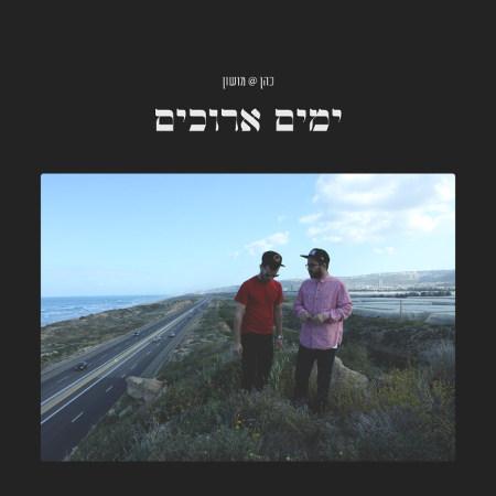 Cohen@Mushon <BR>&#8220;Yamim Arukim&#8221;