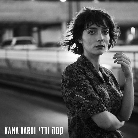 Kama Vardi <BR>&#8220;Satchel / Sof Ma&#8217;arav&#8221;