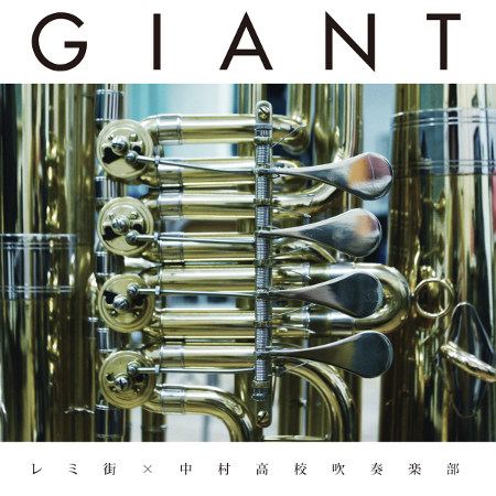 "Remigai x Nakamura High School Brass Band <BR>""Giant"""