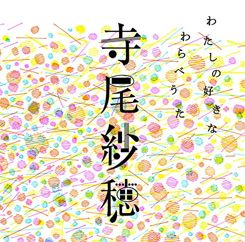 """Saho Terao <BR>""""Watashi no Sukina Warabeuta"""""""