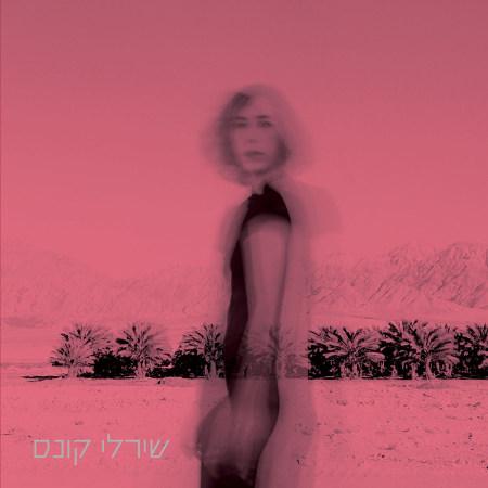 Shirly Kones <BR>&#8220;Shirly Kones&#8221;