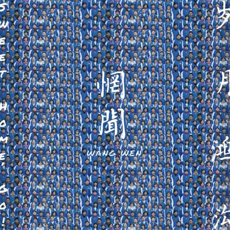 Wang Wen (惘闻) <BR>&#8220;Sweet Home, Go&#8221;