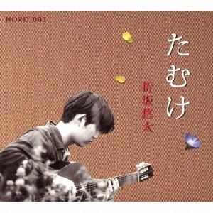 "Yuta Orisaka <BR> ""Tamuke"""