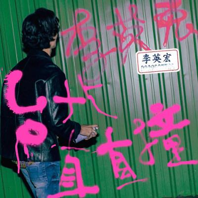 DJ Didilong (李英宏) <BR>&#8220;Taipei Didilong&#8221; (台北直直撞)