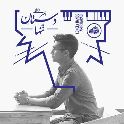 """Amir Darabi<BR>""""Dastan-e Tanha"""""""